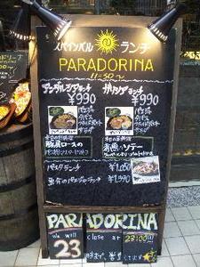 パラ・看板.jpg