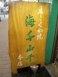 海千・看板.jpg