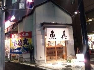 魚真・店.jpg