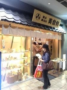 寿司の美登利.jpg