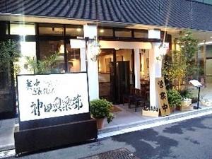 神田倶楽部.jpg