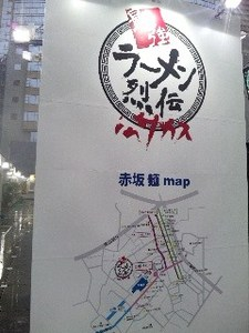 赤坂・ラーメン.jpg