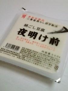 男前豆腐・2.jpg