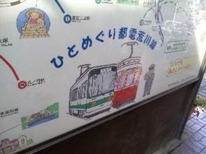 都電・荒川線.jpg