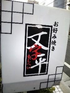 文字平・看板.jpg
