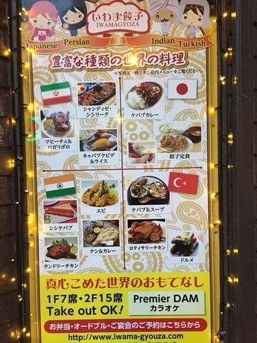 いわま餃子・2.JPG