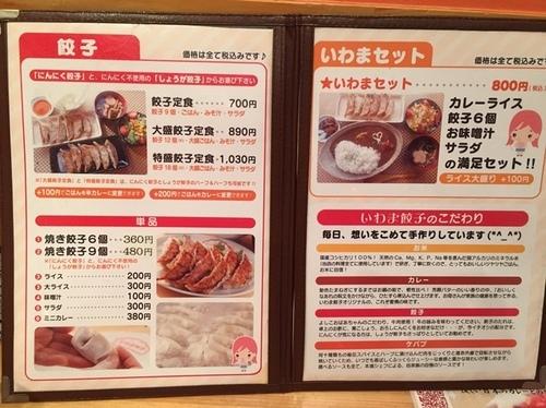 いわま餃子・3.JPG