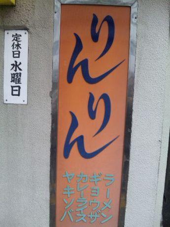 りんりん・7.jpg