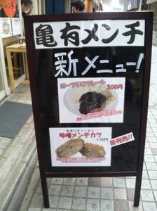 亀有メンチ・7.jpg