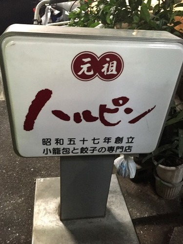 元祖ハルピン・12.JPG