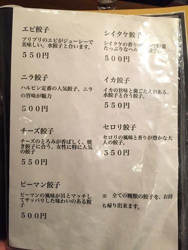 元祖ハルピン・3.JPG