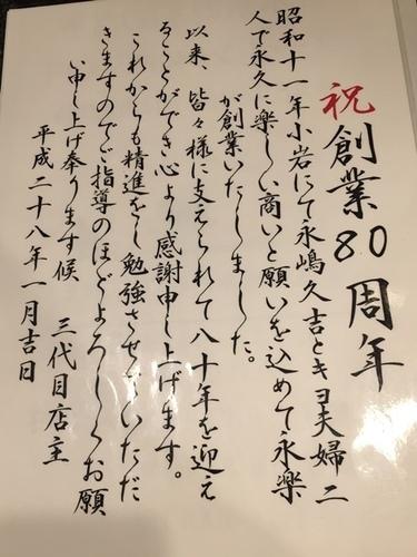 永楽・2.JPG