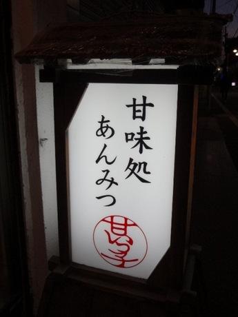 甘いっ子・7.JPG