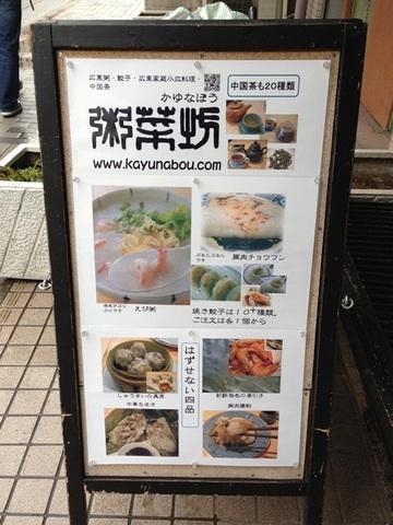 粥菜房・9.JPG