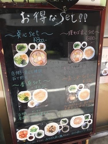 花茶坊・2.JPG