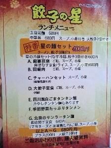 餃子・2.jpg