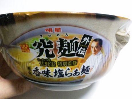 香味塩・6.jpg