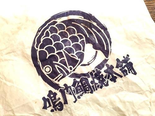 鳴門鯛焼き・3.JPG