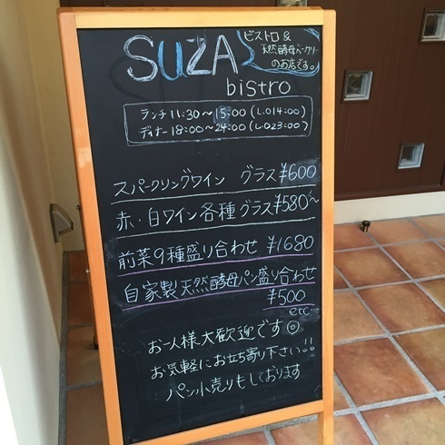SUZA・14.JPG