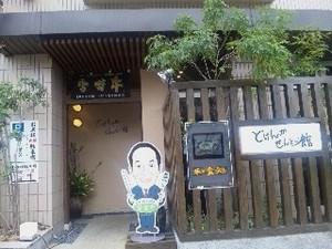 どげん・店.jpg