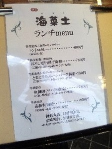 海菜土メニュー.jpg