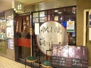 海千・店.jpg
