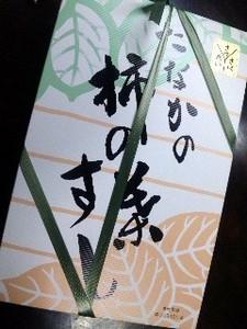 柿寿司・寿司.jpg