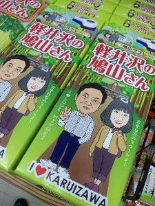 帰郷・鳩山.jpg