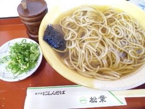 松葉・鰊蕎麦1.jpg