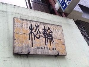 松輪・看板.jpg