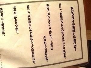 松輪・食べ方.jpg