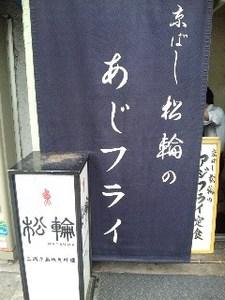 松輪・暖簾.jpg