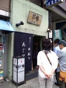 松輪・店.jpg