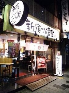新宿・お店.jpg