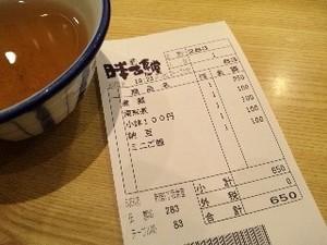 新宿・会計.jpg