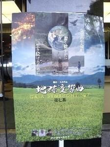地球・ポスター.jpg