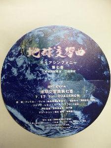地球・招待状.jpg