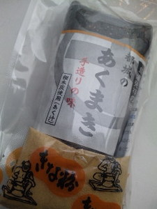 土産・あくまき.jpg