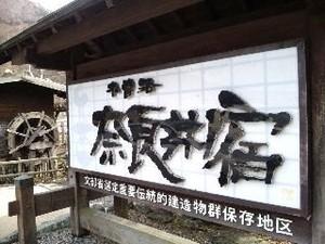 奈良井・看板.jpg