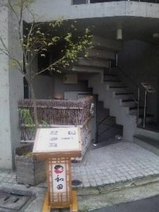 和田・1.jpg