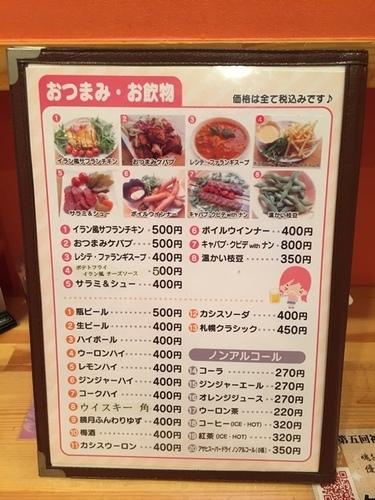 いわま餃子・10.JPG