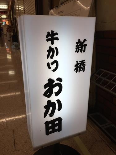 おか田・6.JPG