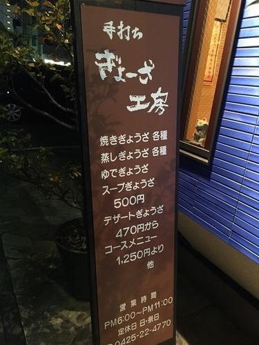 ぎょうざ工房・14.JPG