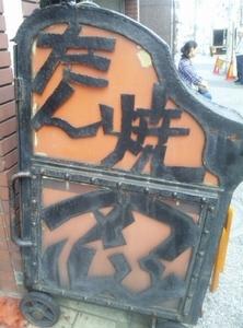 たん焼忍・8.jpg