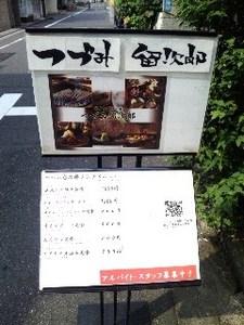 つづみ・7.jpg