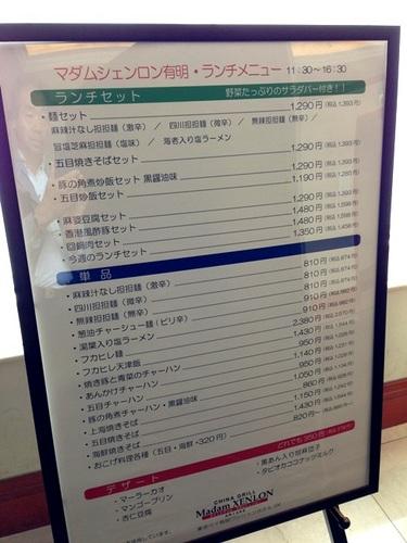 シェンロン・8.JPG