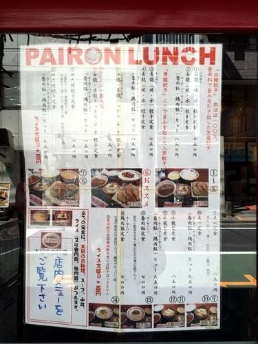 パイロン・2.JPG
