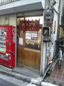 ムロ・11.jpg