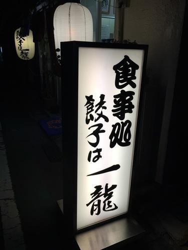 一龍・16.JPG