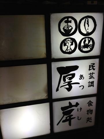 厚岸・12.JPG